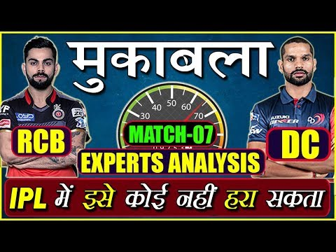 RCB VS DC PREDICTION | FULL COMPARISION BETWEEN RCB AND DC | IPL 2019 UPDATES AND NEWS