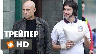 БРАТЬЯ ИЗ ГРИМСБИ | The Brothers Grimsby - Русский Трейлер #2 (2016)