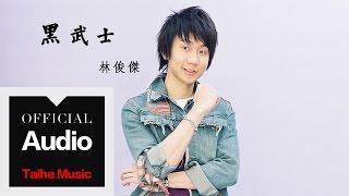 林俊傑 JJ Lin【黑武士】官方歌詞版 MV