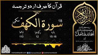 18 Surah Al Kahf (Complete) Kanzul Iman Only Urdu Translation