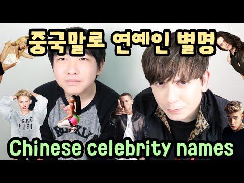 데이브[중국말로 외국 연예인 별명 배워보기] Celebrity nicknames in Chinese!