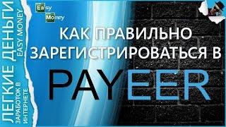Легкие деньги быстрый заработок|Регистрация Кошелька Payeer + Безопасность/Easy Money/Легкие Деньги