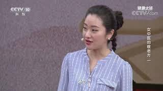[健康之路]女中医的敬老方(一) 刮痧缓解颈椎病| CCTV科教