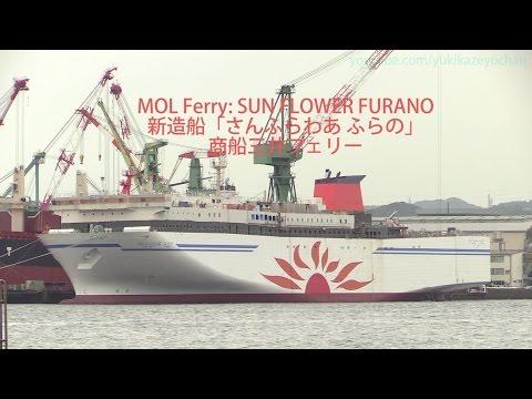 MOL Ferry 新「さんふらわあ ふらの」建造中・商船三井フェリー Under construction