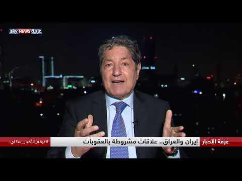 إيران والعراق.. علاقات مشروطة بالعقوبات  - نشر قبل 9 ساعة