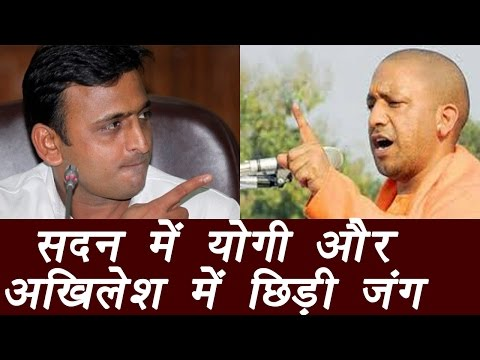 Yogi Adityanath comes face to face with Akhilesh Yadav in Assembly house | वनइंडिया हिंदी