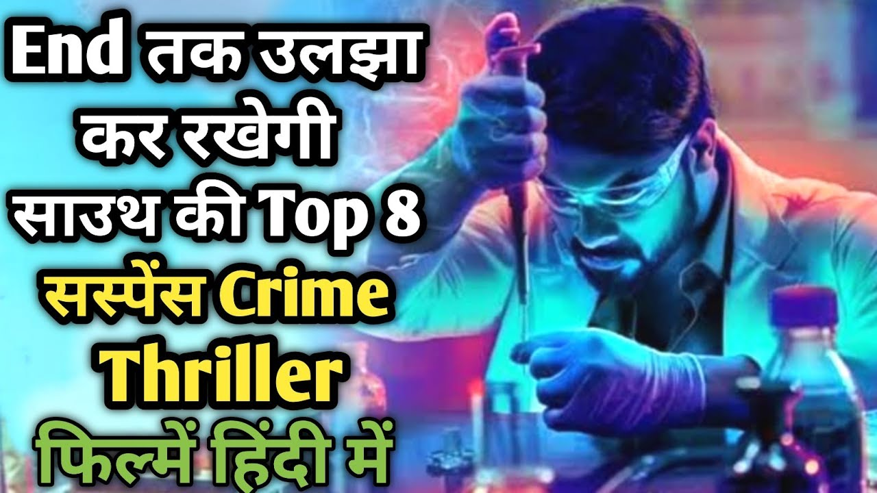 Download Top 8 South Mystery Thriller Movies In Hindi|South Murder Thriller Movies|Forensic Full Movie