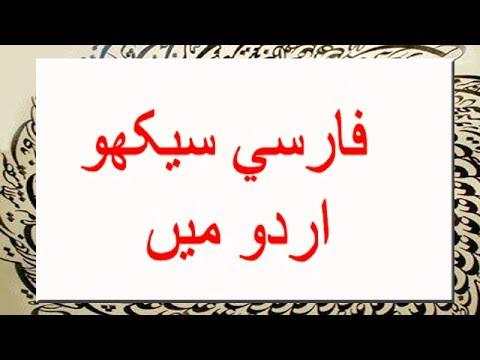 farsi language tutorial 1 by urdu speaker