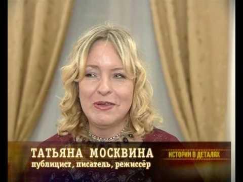 Юбилей Татьяны Москвиной - Истории в деталях (СТС) 2008