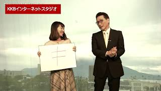 『KKBアナウンサートーク』 第1回は村川アナウンサーと山下アナウンサーです!!