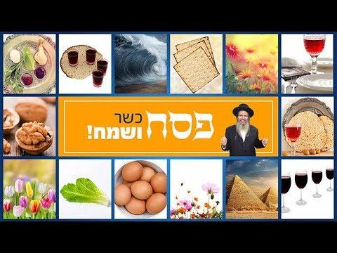 פסח כשר ושמח מברסלב ישראל!