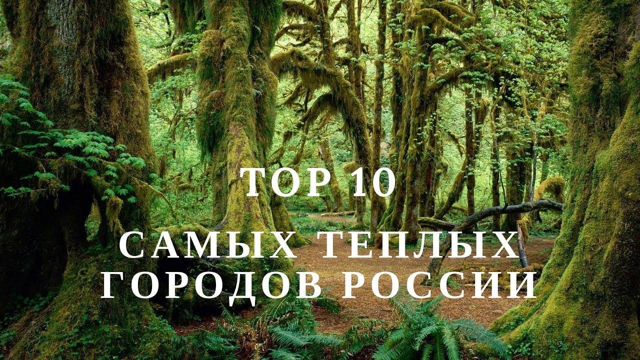 ТОП 10 Самых теплых городов России