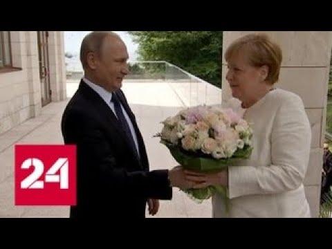 Путин и Медведев пообщались с Меркель после вручения ей белых роз - Россия 24