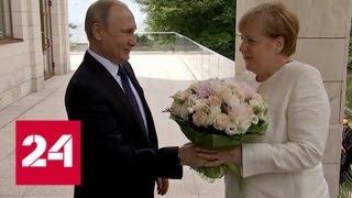 Смотреть видео Путин и Медведев пообщались с Меркель после вручения ей белых роз - Россия 24 онлайн