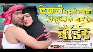 Deewani Bhaili Nagma Nirahua Ke Pyar Mein | Border |Bhojpuri Movie Song| Khesari Lal Yadav, Nirahua