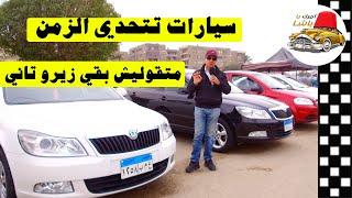 سيارات  سوق السيارات اليوم تتحدي الزيرو بجدارة امان و كماليات وحالة وداعا للزيرو