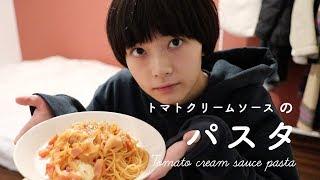 トマトクリームパスタを作って食べる。I cooked Tomato cream pasta.