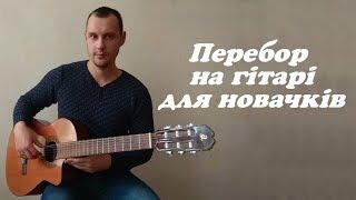 Перебор на гітарі для новачків, з нуля  Урок №4