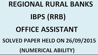 ibps(rrb) office assistant numerical ability solved paper held on 26/09/2015 2017 Video