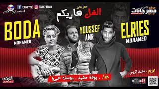 مهرجان الغل هاريكم 2019 | بوده محمد و يوسف عمرو | توزيع محمد الريس