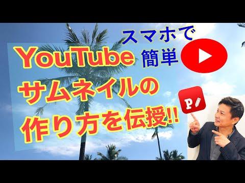 サイズ youtube サムネイル
