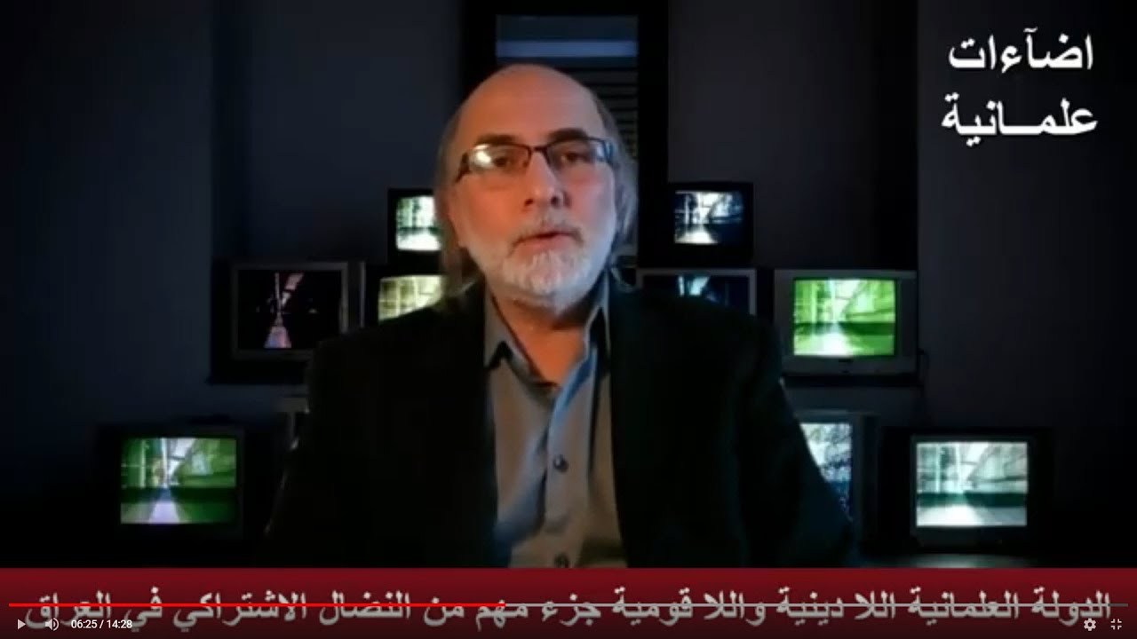 اضاءات علمانية - الدولة العلمانية اللا دينية واللا قومية هي  جزء مهم من النضال الاشتراكي في العراق