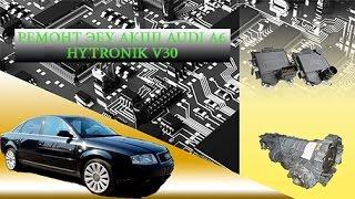 Ремонт ЭБУ АКПП AUDI A6 (Hytronik V30)