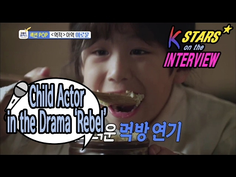 [CONTACT INTERVIEW★K-STAR] Child Actor from the Drama 'Rebel' 20170205