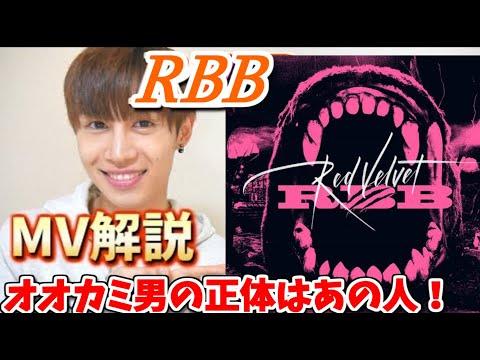 【Red Velvet RBB】意味が分かると実は恐ろしい�