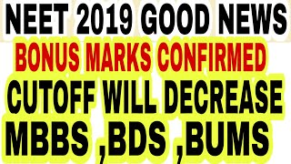 NEET 2019 bonus marks, NEET 2019 EXPECTED CUT OFF,neet 2019 exam,neet 2019 cutoff,bds cutoff,bams