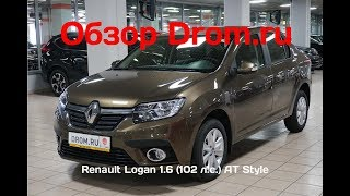Renault Logan 2018 1.6 (102 л.с.) AT Style - видеообзор