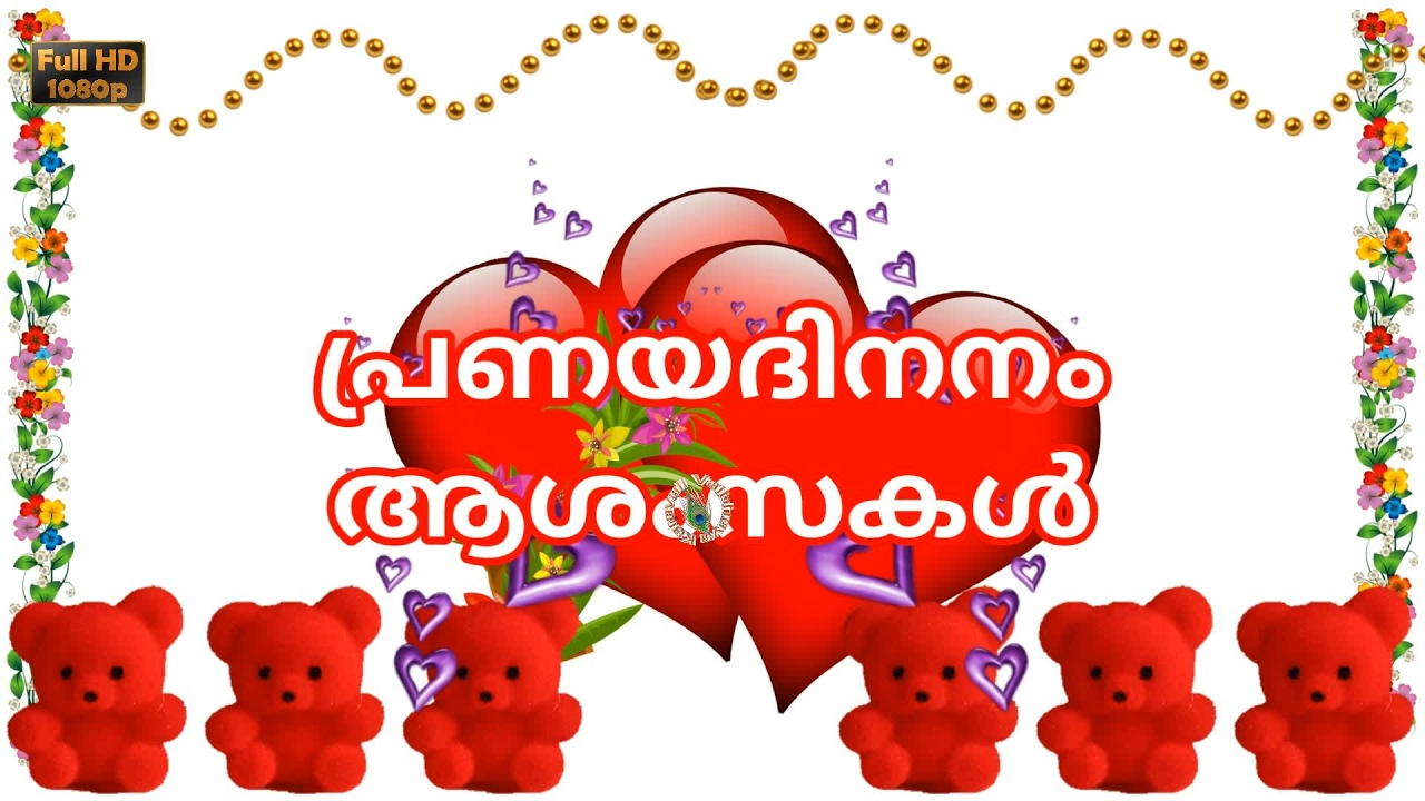 Happy Valentines Day Video Download Wishes Valentines Day Malayalam
