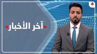 اخر الاخبار | 18 - 04 - 2021 | تقديم هشام الزيادي | يمن شباب