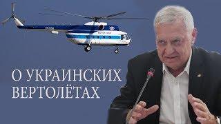 Мало Кто Знает... О Украинских Вертолётах