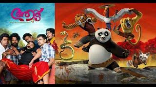 aadu oru bheekara jeeviyanu malayalam movie animation trailer