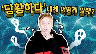 80% 한국인이 어려워하는 영어표현 | '당황하다'