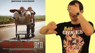 """Обзор фильма """"Несносный дед"""""""