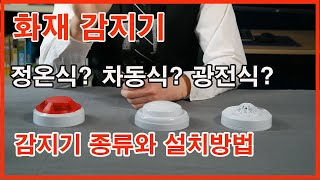 [제품소개]화재경보기/화재감지기 셀프 시공법과 감지기 …