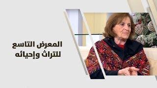 سهام ابو غزالة - المعرض التاسع للتراث وإحيائه