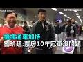 機捷通車加持 劉玠廷:票房連10年冠軍沒問題|三立新聞網SETN.com