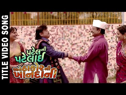 New Gujarati Movie 2016 | Patel Ni Patelai...