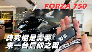 【開箱】FORZA750開箱 疫情降級立馬交車去 TFT液晶儀表超級帥 電控多到記不起來 DCT雙離合器自手排變速系統 新車後座體驗