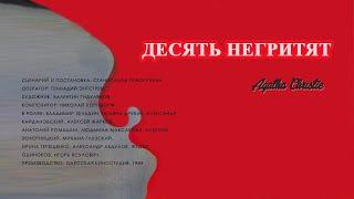 Десять негритят (1987)  Агата Кристи