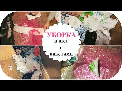 """#УБОРКА: """"ПАКЕТ С ПАКЕТАМИ"""" - как сложить?   Nikkoko8 VLOG"""
