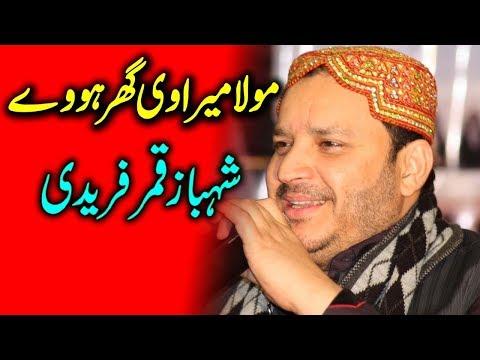 Mola Mera Ve Ghar Howay By New Qaseeda Shahbaz Qamar Fareedi   Amazing Kalam 2017