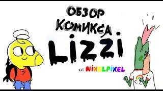 Обзор комикса про феминизм от Nixelpixel (Lizzi)