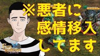 【ファイブキングダム】敵キャラに感情移入する囚人系Vtuber