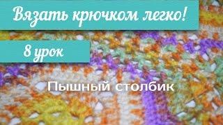 """8 урок """"Вязать крючком легко!""""  Пышный столбик /Crochet 7 lesson 3 - double crochet cluster/ bobble"""