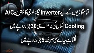 New Inverter Technology A/C for cars Review specifications details in urdu hindi