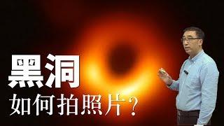 首张黑洞照片咋拍的 事件视界望远镜EHT是什么 李永乐老师告诉你